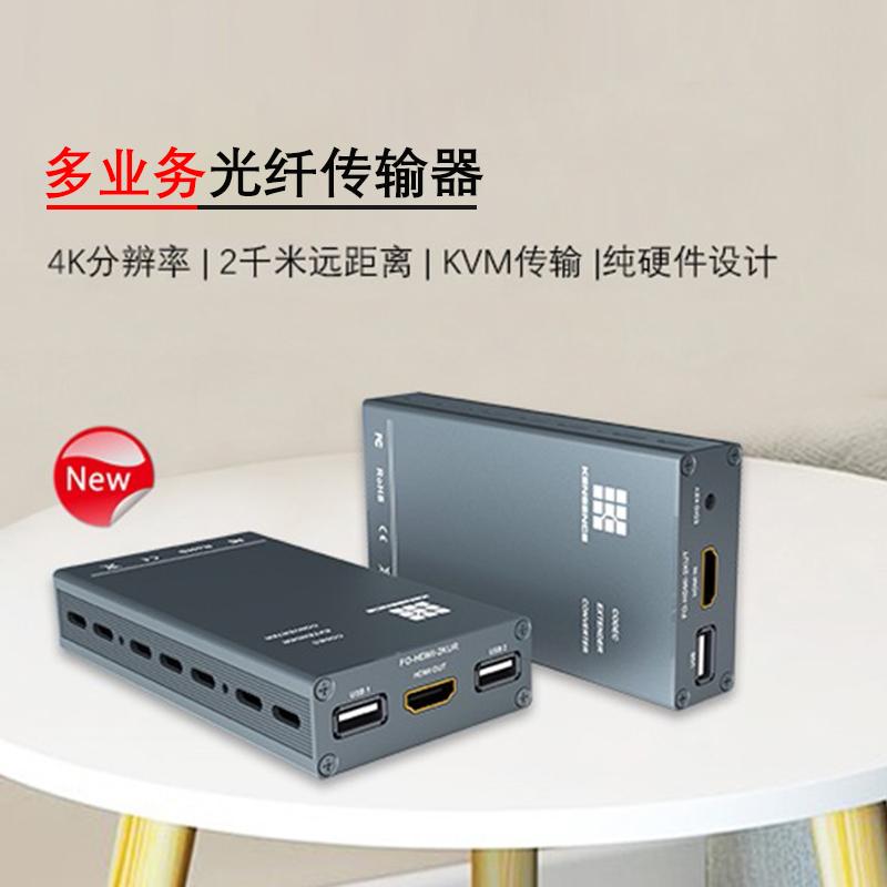 多业务光纤传输器