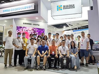 凯新创达亮相Infocomm 2021北京展会!
